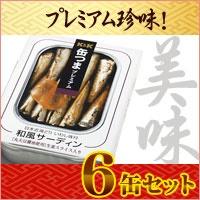 缶つまプレミアム 和風サーディン 105g x6個
