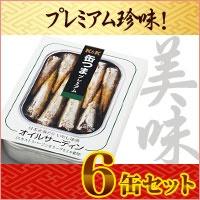 缶つまプレミアム オイルサーディン 105g x6個