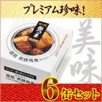 缶つまプレミアム 霧島黒豚 角煮 携帯缶 x6個