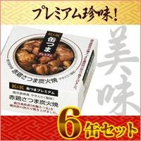 缶つまプレミアム 鹿児島赤鶏さつま炭火焼 x6個