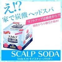 スカルプソーダ Soda.K.Hi モイスチャーパウダー