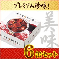 K&K 缶つまレストラン 牛肉の赤ワイン煮 F3号缶 x6個