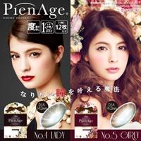 ピエナージュ (PienAge) 【No.4/No.5】 12枚