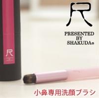 小鼻専用洗顔ブラシ ピンク