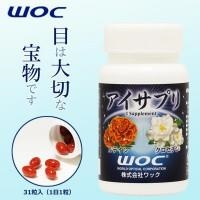 WOC(ワック) アイサプリ 31粒