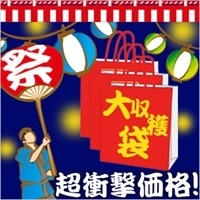 2016!大収穫福袋人気ブランド袋A