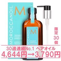 【アプリ限定】モロッカン オイル トリートメント