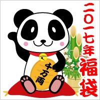2017★福袋★ ボディケア袋 三千円