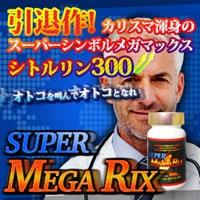 Super Megarix(スーパーメガリクス)120錠
