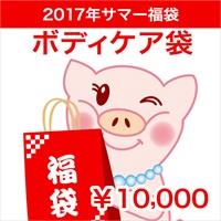 2017★サマー福袋★ボディケア袋 一万円