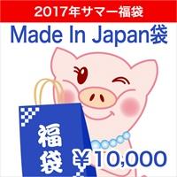 2017★サマー福袋★Made In Japan袋