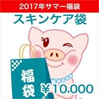2017★サマー福袋★スキンケア 一万円