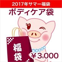 2017★サマー福袋★ボディケア 三千円