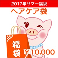 2017★サマー福袋★ヘアケア 一万円
