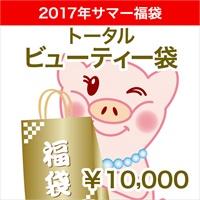 2017★サマー福袋★ トータルビューティー袋 一万円