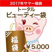 2017★サマー福袋★ トータルビューティー袋 五千円