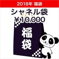2018★福袋★シャネル袋