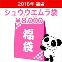 2018★福袋★シュウウエムラ袋