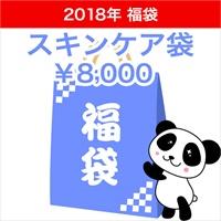 2018★福袋★スキンケア袋