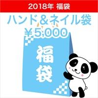 2018★福袋★ハンド&ネイル袋