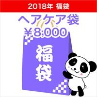 2018★福袋★ヘアケア袋8千円