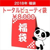 2018★福袋★トータルビューティ袋8千円