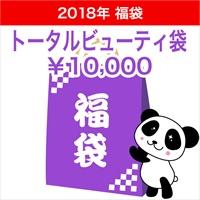 2018★福袋★トータルビューティ袋1万円