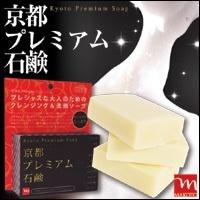 京都プレミアム石鹸 120g
