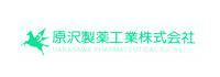 原沢製薬工業