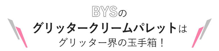 BYSのグリッタークリームパレットはグリッター界の玉手箱!