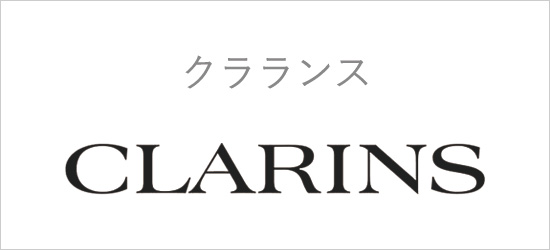 クラランス