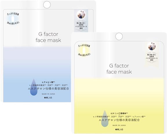 グロースファクターフェイスマスク