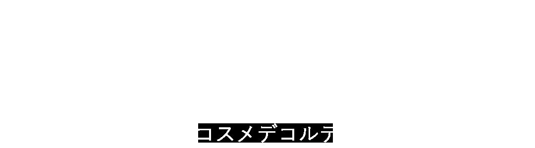 COSME DECORTE コスメデコルテ