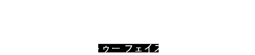 Too faced トゥー フェイス